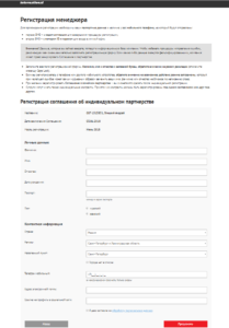 nl international регистрация, nlstar регистрация, nlstore регистрация, nlinternational, нлсторе, нл, nl, нлстар